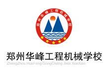 郑州市华峰职业培训学校